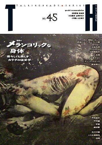 メランコリックな身体〜痛々しくも美しきカラダの偏愛学 (トーキングヘッズ叢書 第 45)の詳細を見る