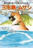 三宅島のムサシ―噴火の島においてきぼりになった犬