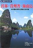 旅名人ブックス76 桂林・貴州省・海南島
