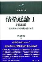 債権総論〈1〉債権関係・契約規範・履行障害 (法律学の森)