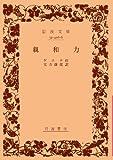 親和力 (岩波文庫 赤 406-8)