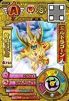 妖怪ウォッチバスターズ鉄鬼軍/YB10-049 エルドラゴーン ゴールド