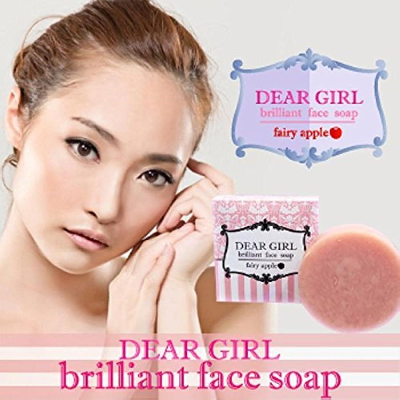お風呂アイザック特許ディアガールブリリアントフェイスソープ /フェアリーアップル/小顔石鹸