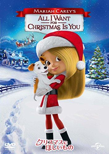 マライア・キャリー クリスマスにほしいもの [DVD]