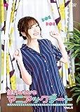 佳村はるかのマニアックデート… Vol.2 [DVD]