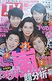 週刊TVガイド 関東版 2012年11月9日号