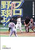 プロ野球よ!―浮上せよ「魅せる9イニング」 (日経ビジネス人文庫)