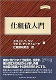 仕組債入門 (金融職人技シリーズ)