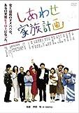 あの頃映画 「しあわせ家族計画」 [DVD]