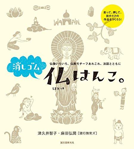 消しゴム仏はんこ。: 仏像いろいろ、仏教モチーフあれこれ、法話とともに