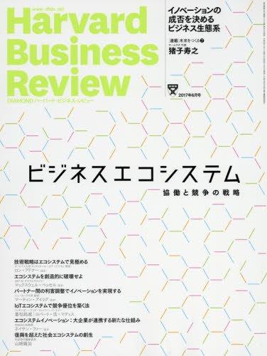 ダイヤモンドハーバードビジネスレビュー 2017年 06 月号 [雑誌] (ビジネスエコシステム 協働と競争の戦略)の詳細を見る