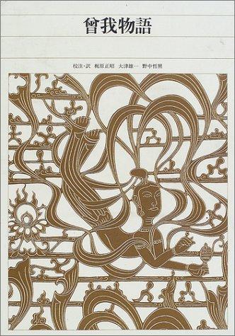 曽我物語 (新編 日本古典文学全集)の詳細を見る