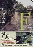 F―落第生 (角川文庫)