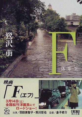 F―落第生 (角川文庫)の詳細を見る