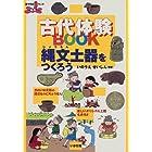 古代体験BOOK 縄文土器をつくろう (遊YOUランド)