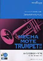 [ピアノ伴奏・デモ演奏 CD付] ルパン三世のテーマ'78(トランペットソロ WMP-14-002)