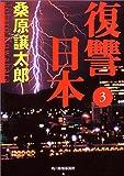 復讐日本〈3〉 (ハルキ文庫)
