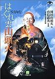 写真句行 はぐれ雲山頭火 (小学館文庫)