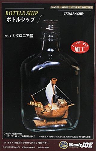 ウッディジョー ボトルシップ カタロニア船