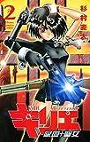 キリエ~吸血聖女~ 2 (少年チャンピオン・コミックス)