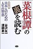 「菜根譚」の裏を読む—現代版日本人のための人生の智恵