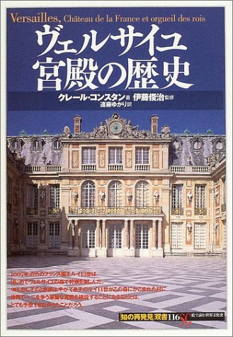 ヴェルサイユ宮殿の歴史 (「知の再発見」双書)の詳細を見る