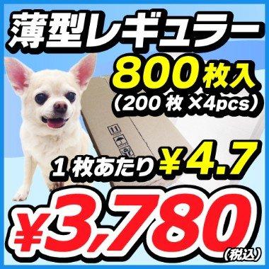 ペットシーツ レギュラー800枚 薄型 ペットシート トイレシート 業務用 安い まとめ買い【WEB...