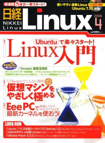 日経 Linux (リナックス) 2008年 04月号 [雑誌]の詳細を見る