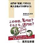 名門校「武蔵」で教える 東大合格より大事なこと (集英社新書)