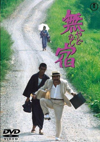 無宿(やどなし)[東宝DVD名作セレクション] -