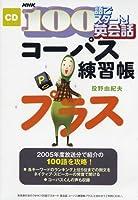 コーパス練習帳プラス NHK100語でスタート!英会話 (<CD>)