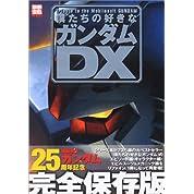 僕たちの好きなガンダムDX (別冊宝島 (1099))