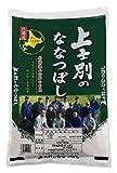 【精米】北海道上士別町産 生産者指定 白米 ななつぼし 5kg 平成29年産