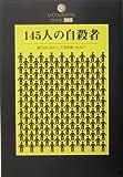 145人の自殺者―彼らはいかにして命を絶ったか? (DATAHOUSE BOOK)
