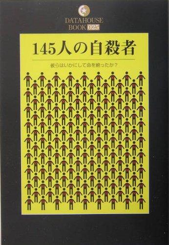 145人の自殺者―彼らはいかにして命を絶ったか? (DATAHOUSE BOOK)の詳細を見る