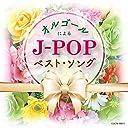 ザ ベスト オルゴールによるJ-POPベスト ソング