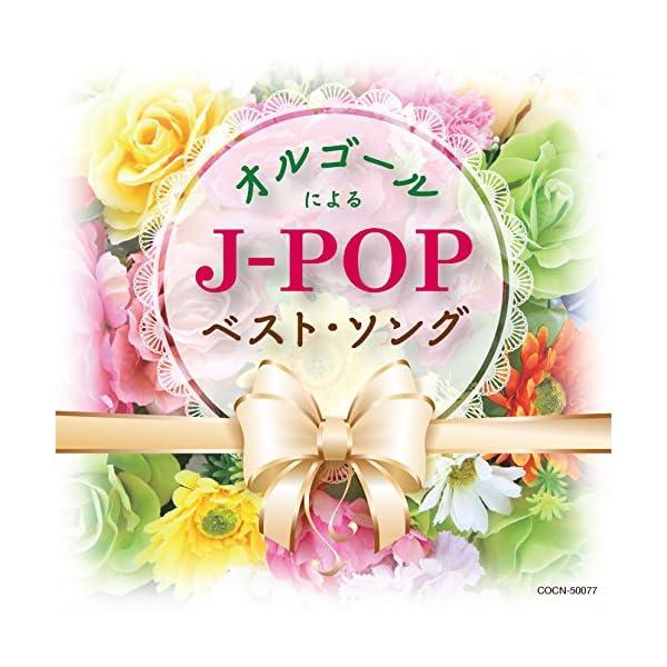 ザ・ベスト オルゴールによるJ-POPベスト・ソングの商品画像
