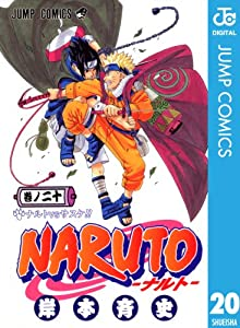NARUTO―ナルト― モノクロ版 20巻 表紙画像
