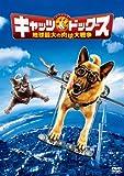 キャッツ&ドッグス 地球最大の肉球大戦争[DVD]
