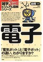 電子 (雑学3分間ビジュアル図解シリーズ)