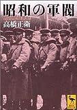 昭和の軍閥 (講談社学術文庫)