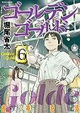 ゴールデンゴールド(6) (モーニングコミックス)