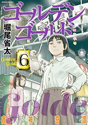 ゴールデンゴールド(6) (モーニングコミックス) Kindle版