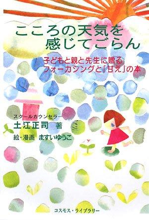 こころの天気を感じてごらん―子どもと親と先生に贈るフォーカシングと「甘え」の本の詳細を見る