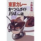 東京カレー食べつくしガイド104/380店