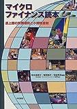 マイクロファイナンス読本―途上国の貧困緩和と小規模金融