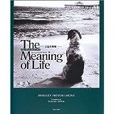 ミーニングオブライフ―人生の意味 (ブルーデイブックシリーズ (6))