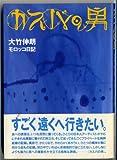 カスバの男―大竹伸朗モロッコ日記 (EARTH BOOK)