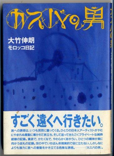 カスバの男―大竹伸朗モロッコ日記 (EARTH BOOK)の詳細を見る