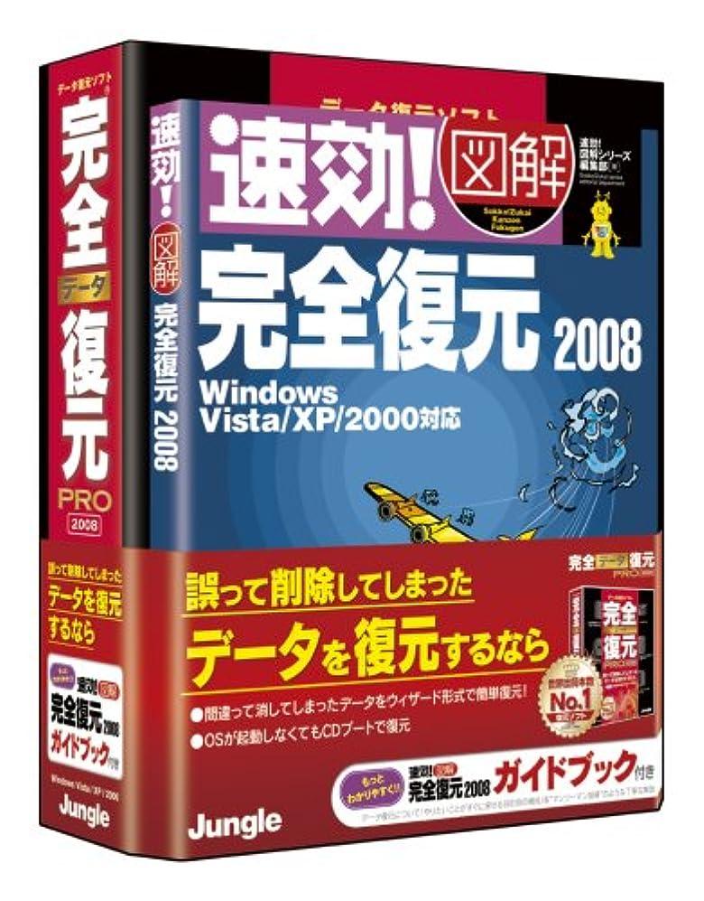 完全データ復元PRO2008 ガイドブック付き